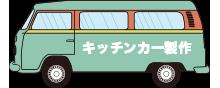 キッチンカー制作
