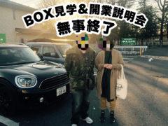 BOX見学&開業説明会無事終了!